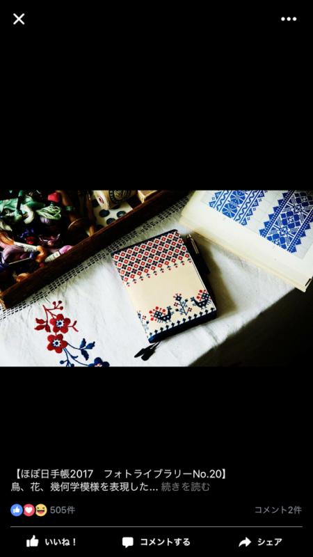 ほぼ日手帳東欧の伝統柄