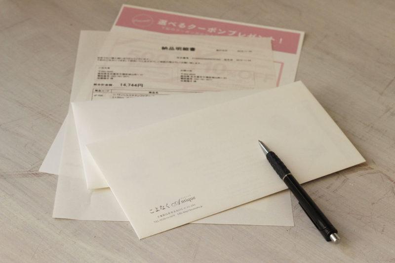 納品書やショップからのお知らせやお礼のクーポンなども入れて封筒に入れます。